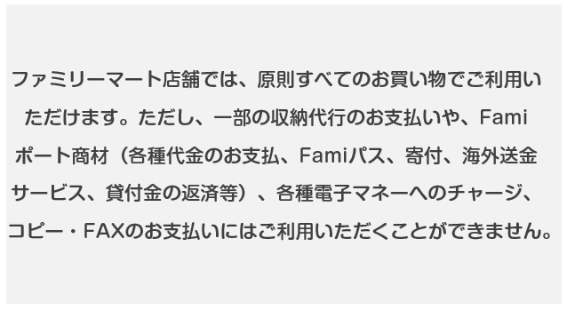 FamiPay(ファミペイ)は支払い可能なものが多い